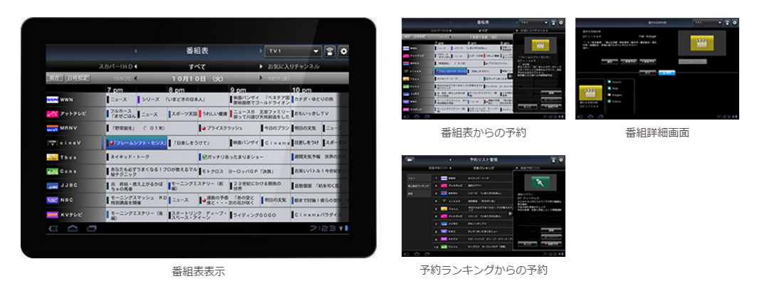 RZ番組ナビ for AndroidTablet (TM)